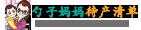 勺子妈妈待产包最全清单(list.dcb123.com)