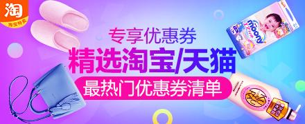 精选淘宝/天猫最热门优惠券